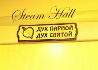 Сауна Steam Hall. Люберцы.